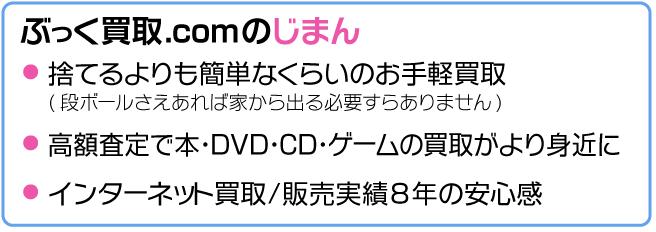 ぶっく買取.comのじまん・捨てるよりも簡単なくらいのお手軽さ(段ボールさえあれば家から出る必要がありません)・高額査定で本・DVD・CD・ゲームの買取がより身近に・インターネット買取/販売実績8年の安心感