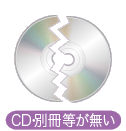 CD・別冊等が無い